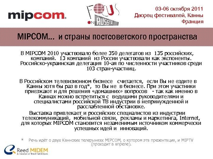 03 -06 октября 2011 Дворец фестивалей, Канны Франция MIPCOM… и страны постсоветского пространства В