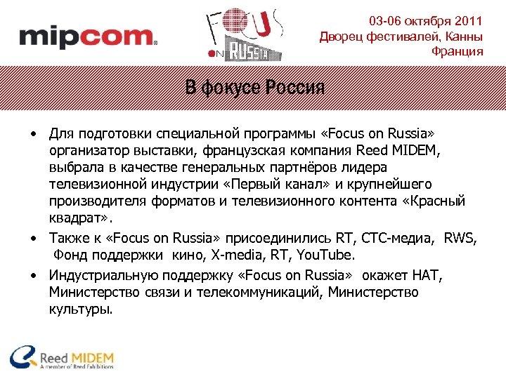 03 -06 октября 2011 Дворец фестивалей, Канны Франция В фокусе Россия • Для подготовки