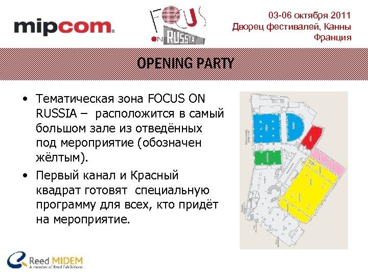03 -06 октября 2011 Дворец фестивалей, Канны Франция OPENING PARTY • Тематическая зона FOCUS