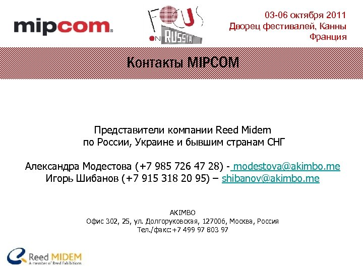 03 -06 октября 2011 Дворец фестивалей, Канны Франция Контакты MIPCOM Представители компании Reed Midem