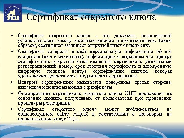 Сертификат открытого ключа • Сертификат открытого ключа – это документ, позволяющий установить связь между