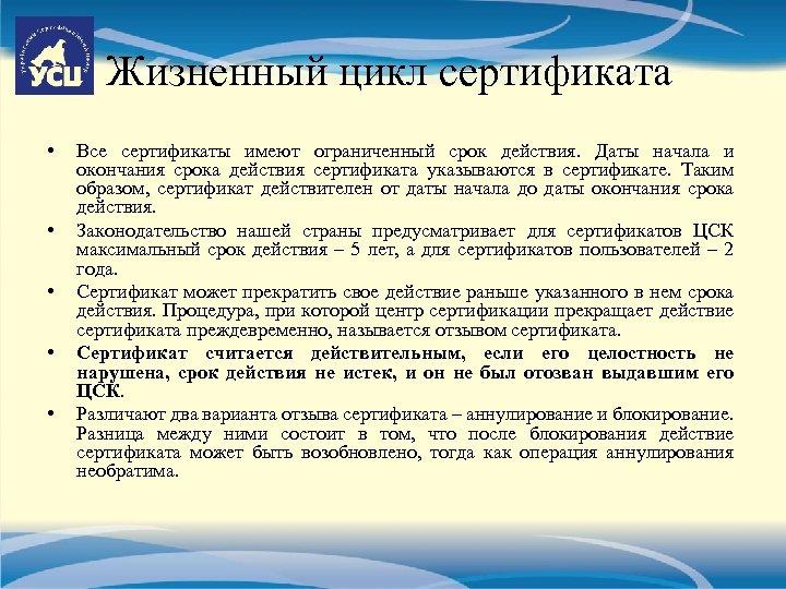 Жизненный цикл сертификата • • • Все сертификаты имеют ограниченный срок действия. Даты начала