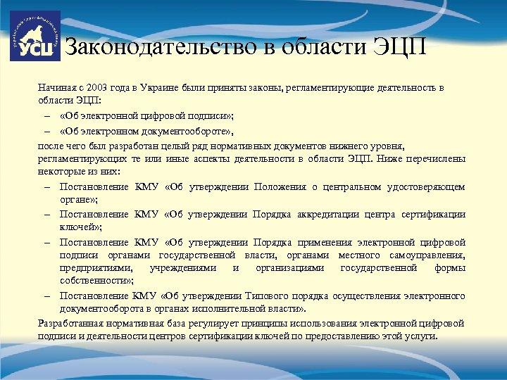 Законодательство в области ЭЦП Начиная с 2003 года в Украине были приняты законы, регламентирующие
