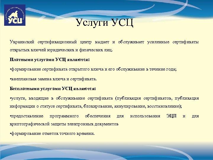 Услуги УСЦ Украинский сертификационный центр выдает и обслуживает усиленные сертификаты открытых ключей юридических и