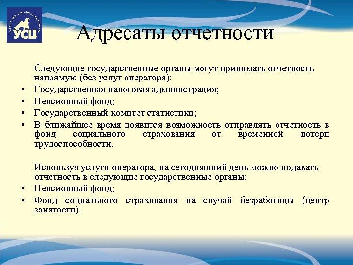 Адресаты отчетности • • Следующие государственные органы могут принимать отчетность напрямую (без услуг оператора):