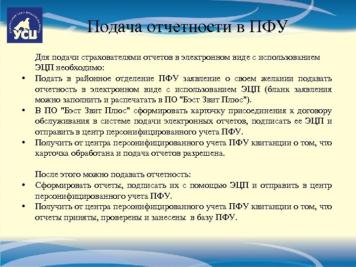 Подача отчетности в ПФУ • • • Для подачи страхователями отчетов в электронном виде
