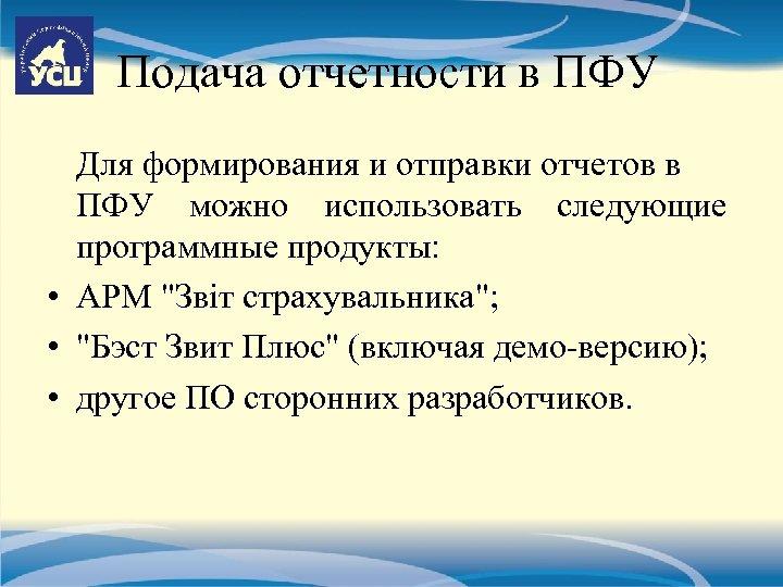 Подача отчетности в ПФУ Для формирования и отправки отчетов в ПФУ можно использовать следующие