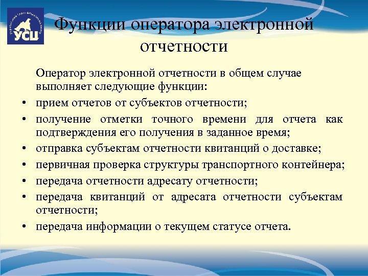 Функции оператора электронной отчетности • • Оператор электронной отчетности в общем случае выполняет следующие