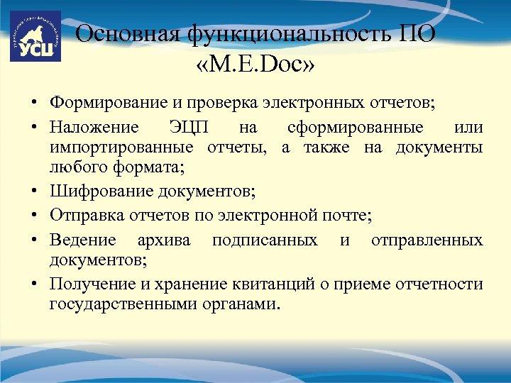 Основная функциональность ПО «M. E. Doc» • Формирование и проверка электронных отчетов; • Наложение