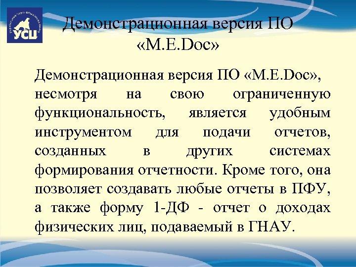 Демонстрационная версия ПО «M. E. Doc» , несмотря на свою ограниченную функциональность, является удобным