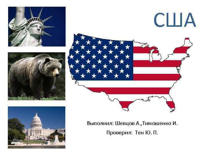 США Выполнил: Шевцов А. , Тимошенко И. Проверил: Тен Ю. П.