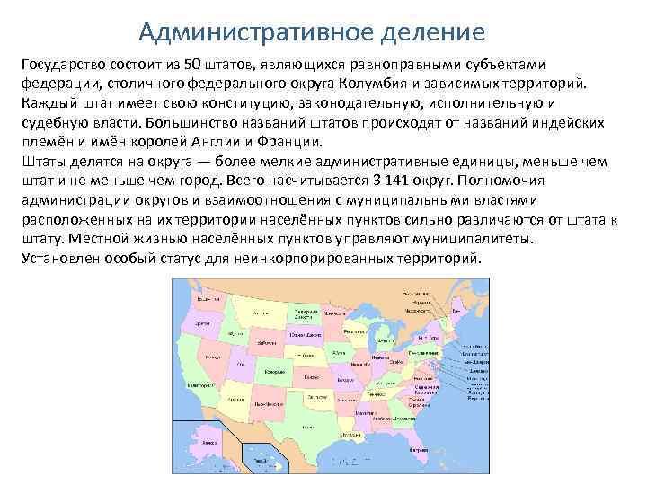 Административное деление Государство состоит из 50 штатов, являющихся равноправными субъектами федерации, столичного федерального округа
