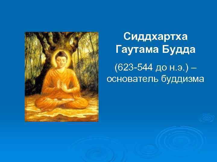 Сиддхартха Гаутама Будда (623 -544 до н. э. ) – основатель буддизма