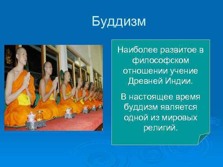 Буддизм Наиболее развитое в философском отношении учение Древней Индии. В настоящее время буддизм является