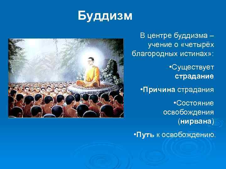 Буддизм В центре буддизма – учение о «четырёх благородных истинах» : • Существует страдание