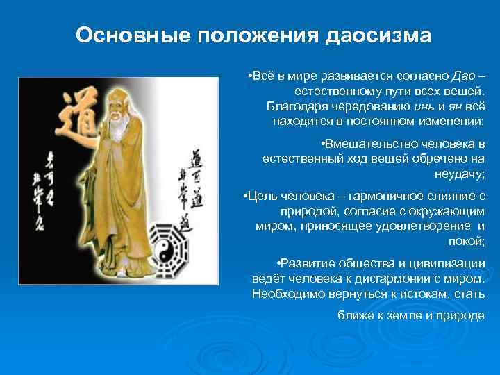 Основные положения даосизма • Всё в мире развивается согласно Дао – естественному пути всех