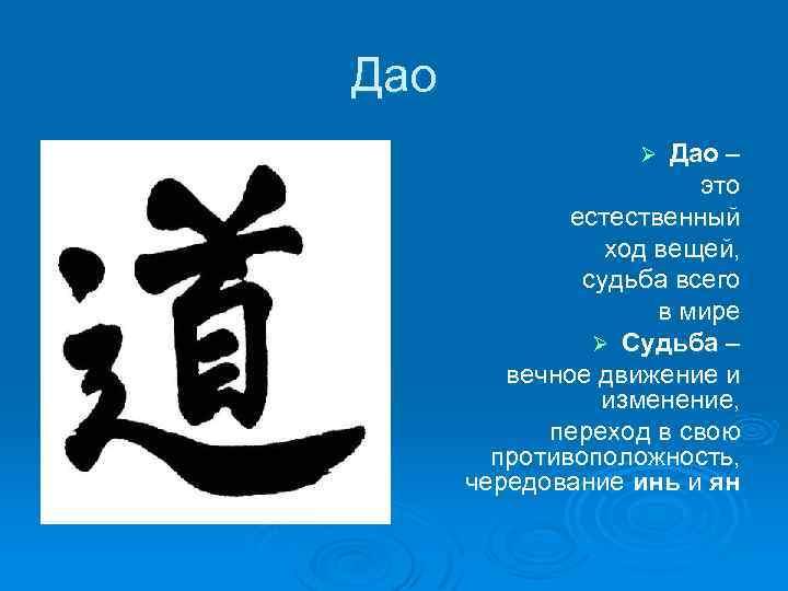 Дао – это естественный ход вещей, судьба всего в мире Ø Судьба – вечное