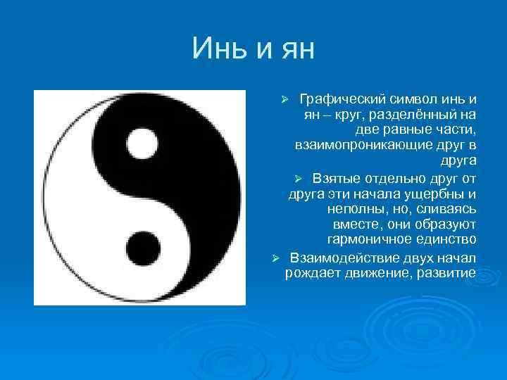 Инь и ян Графический символ инь и ян – круг, разделённый на две равные