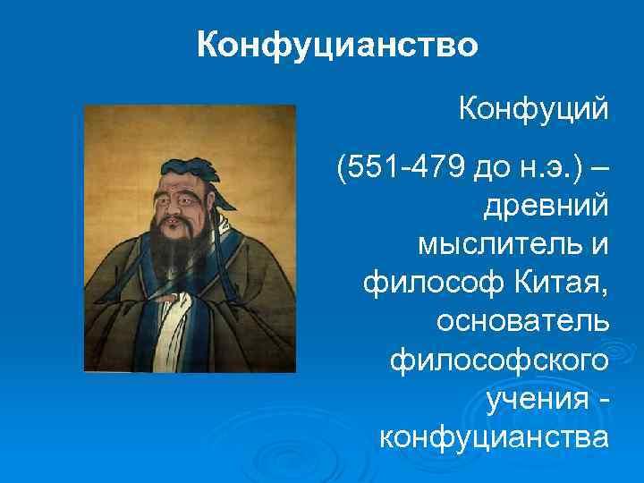 Конфуцианство Конфуций (551 -479 до н. э. ) – древний мыслитель и философ Китая,