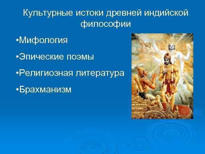 Культурные истоки древней индийской философии • Мифология • Эпические поэмы • Религиозная литература •