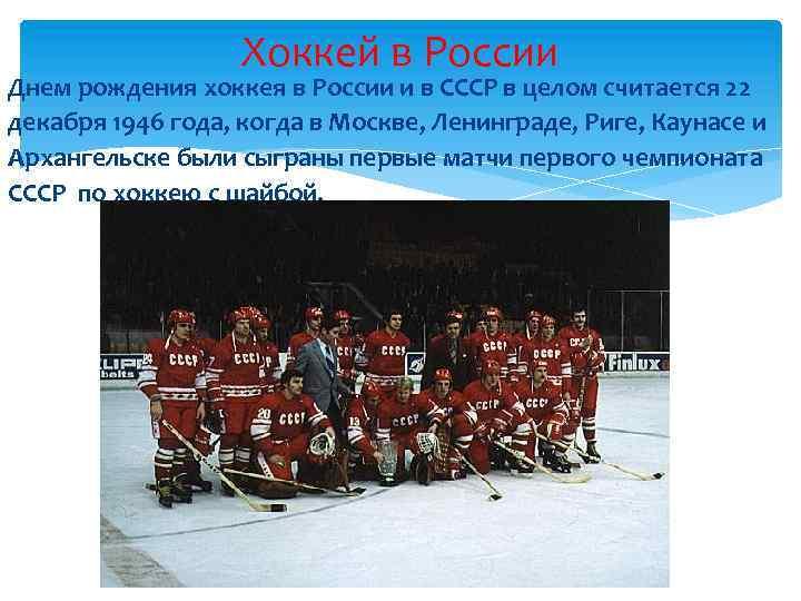 Хоккей в России Днем рождения хоккея в России и в СССР в целом считается