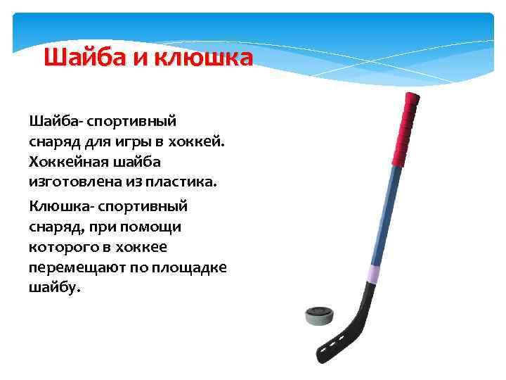 Шайба и клюшка Шайба- спортивный снаряд для игры в хоккей. Хоккейная шайба изготовлена из