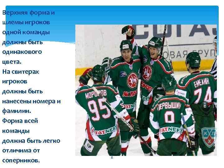Верхняя форма и шлемы игроков одной команды должны быть одинакового цвета. На свитерах игроков