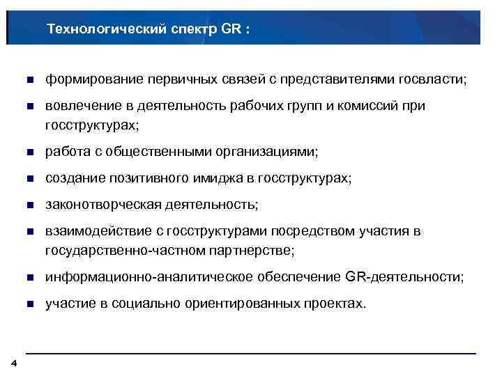 Технологический спектр GR : n n вовлечение в деятельность рабочих групп и комиссий при