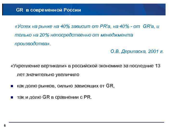 GR в современной России «Успех на рынке на 40% зависит от PR'а, на 40%