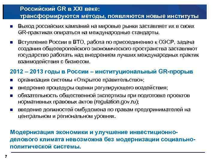 Российский GR в XXI веке: трансформируются методы, появляются новые институты n Выход российских кампаний