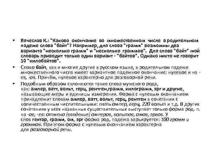 • • • Вячеслав К. :