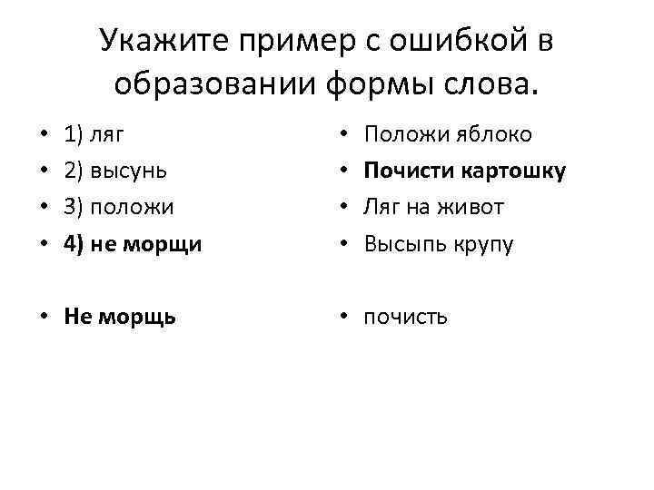 Укажите пример с ошибкой в образовании формы слова. • • 1) ляг 2) высунь