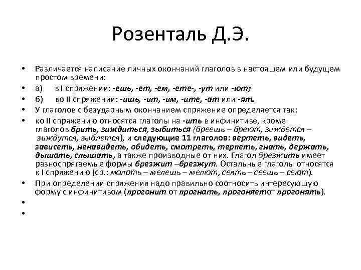 Розенталь Д. Э. • • Различается написание личных окончаний глаголов в настоящем или будущем