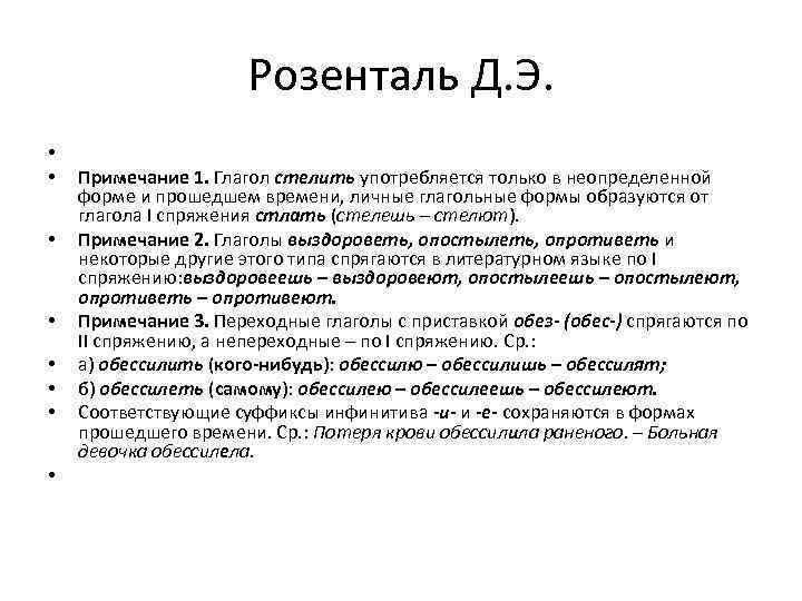 Розенталь Д. Э. • • Примечание 1. Глагол стелить употребляется только в неопределенной форме