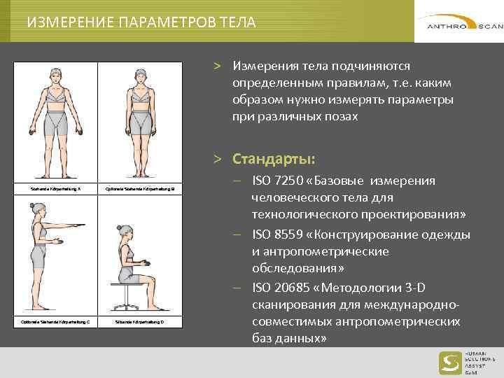 ИЗМЕРЕНИЕ ПАРАМЕТРОВ ТЕЛА > Измерения тела подчиняются определенным правилам, т. е. каким образом нужно