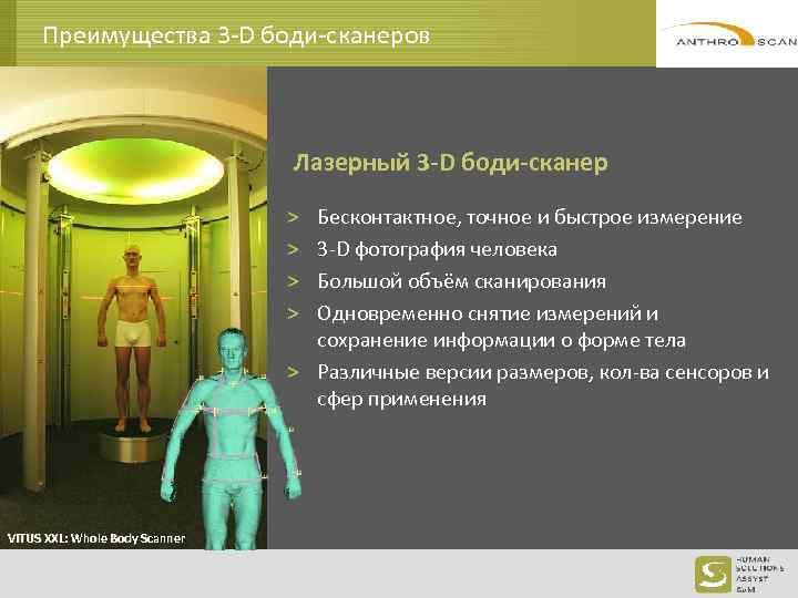 Преимущества 3 -D боди-сканеров Лазерный 3 -D боди-сканер > > Бесконтактное, точное и быстрое