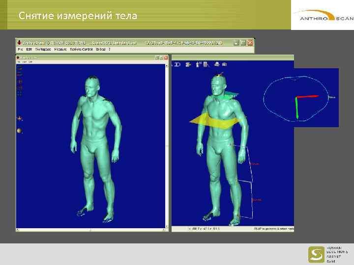 Снятие измерений тела