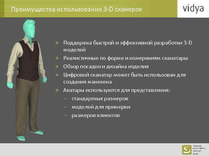 Преимущества использования 3 -D сканеров > Поддержка быстрой и эффективной разработки 3 -D моделей
