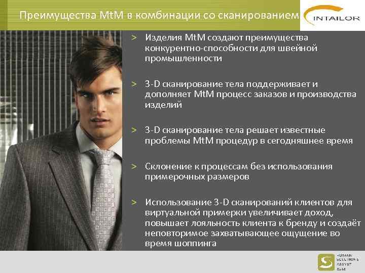 Преимущества Mt. M в комбинации со сканированием > Изделия Mt. M создают преимущества конкурентно-способности