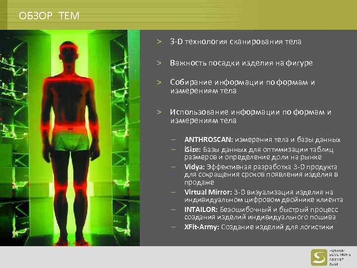 ОБЗОР ТЕМ > 3 -D технология сканирования тела > Важность посадки изделия на фигуре