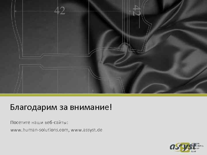 Благодарим за внимание! Посетите наши веб-сайты: www. human-solutions. com, www. assyst. de