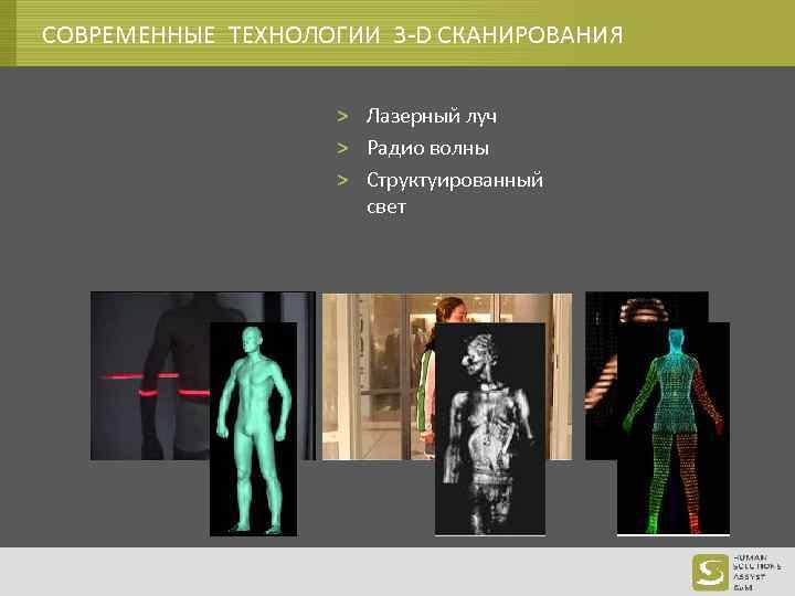 СОВРЕМЕННЫЕ ТЕХНОЛОГИИ 3 -D СКАНИРОВАНИЯ > Лазерный луч > Радио волны > Структуированный свет