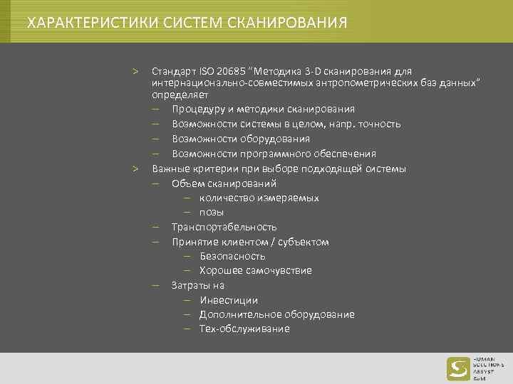 """ХАРАКТЕРИСТИКИ СИСТЕМ СКАНИРОВАНИЯ > > Стандарт ISO 20685 """"Методика 3 -D сканирования для интернационально-совместимых"""