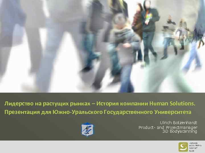 Лидерство на растущих рынках – История компании Human Solutions. Презентация для Южно-Уральского Государственного Университета