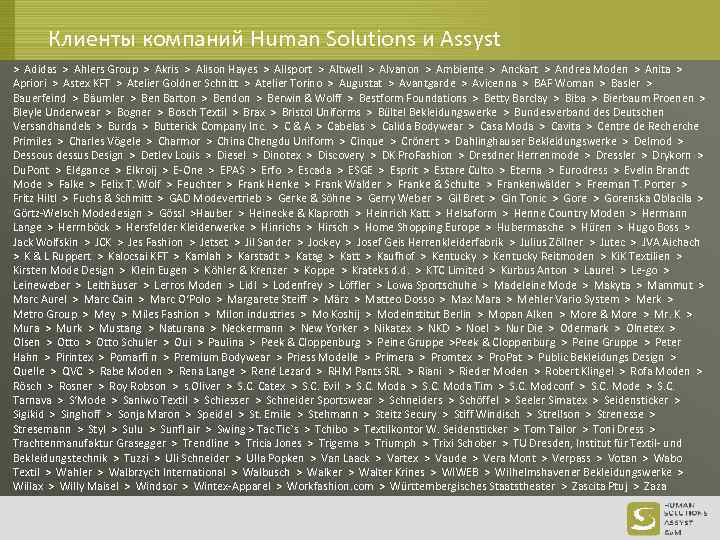 Клиенты компаний Human Solutions и Assyst > Adidas > Ahlers Group > Akris >