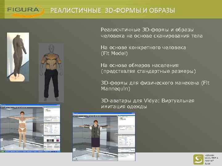 РЕАЛИСТИЧНЫЕ 3 D-ФОРМЫ И ОБРАЗЫ Реалисчтичные 3 D-формы и образы человека на основе сканирования