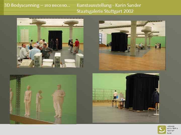 3 D Bodyscanning – это весело… Kunstausstellung - Karin Sander Staatsgalerie Stuttgart 2002