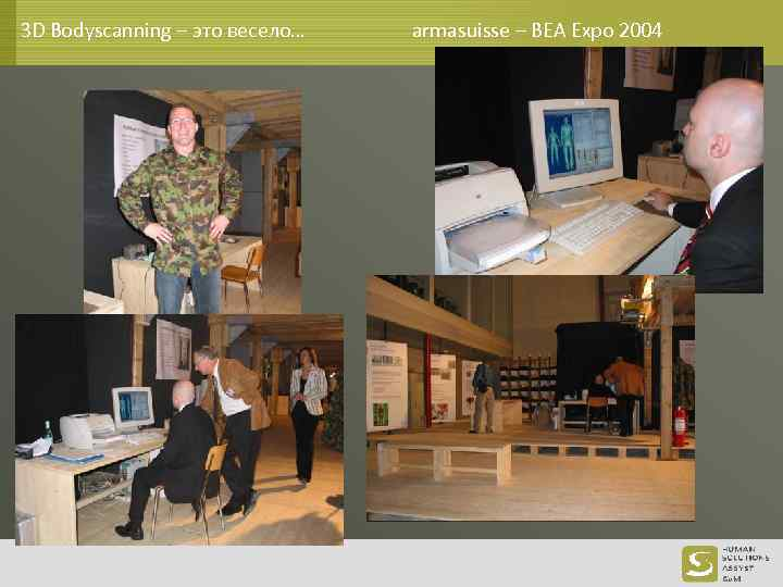 3 D Bodyscanning – это весело… armasuisse – BEA Expo 2004