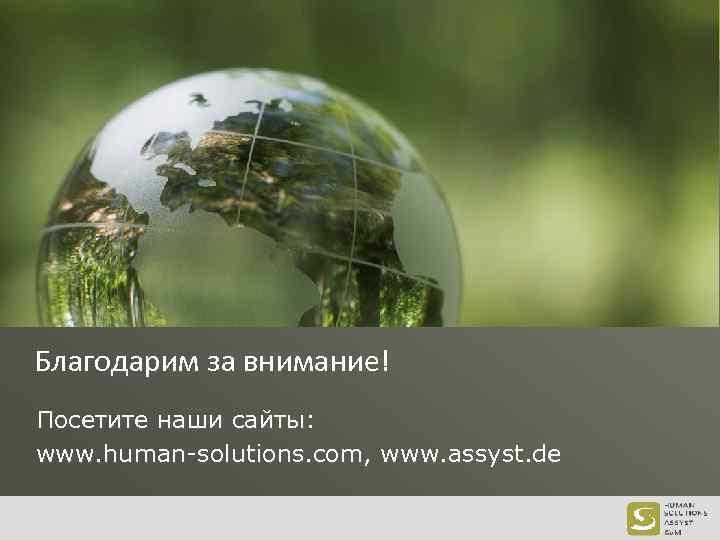 Благодарим за внимание! Посетите наши сайты: www. human-solutions. com, www. assyst. de