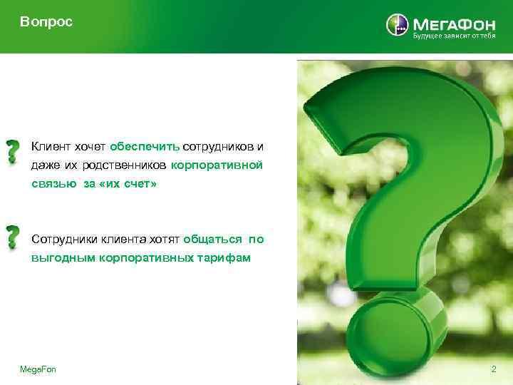 Вопрос Клиент хочет обеспечить сотрудников и даже их родственников корпоративной связью за «их счет»